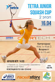 Tetra Junior Squash Cup 2-й этап