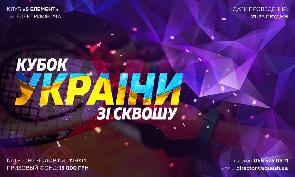 КубокУкраины по сквошу 2018, 21 - 23 декабря!