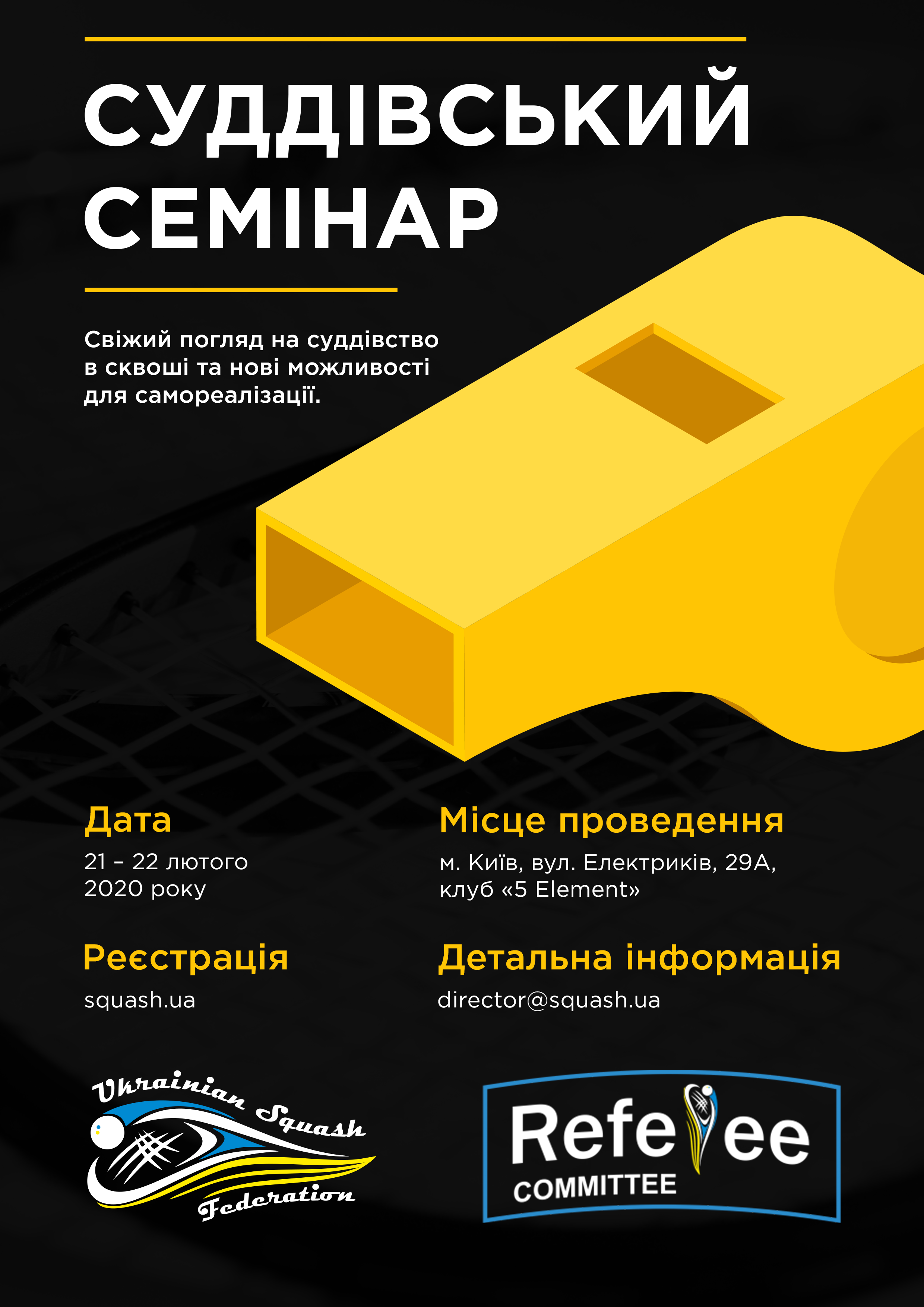 Seminar on referee. Marker. Kiev. Announcement