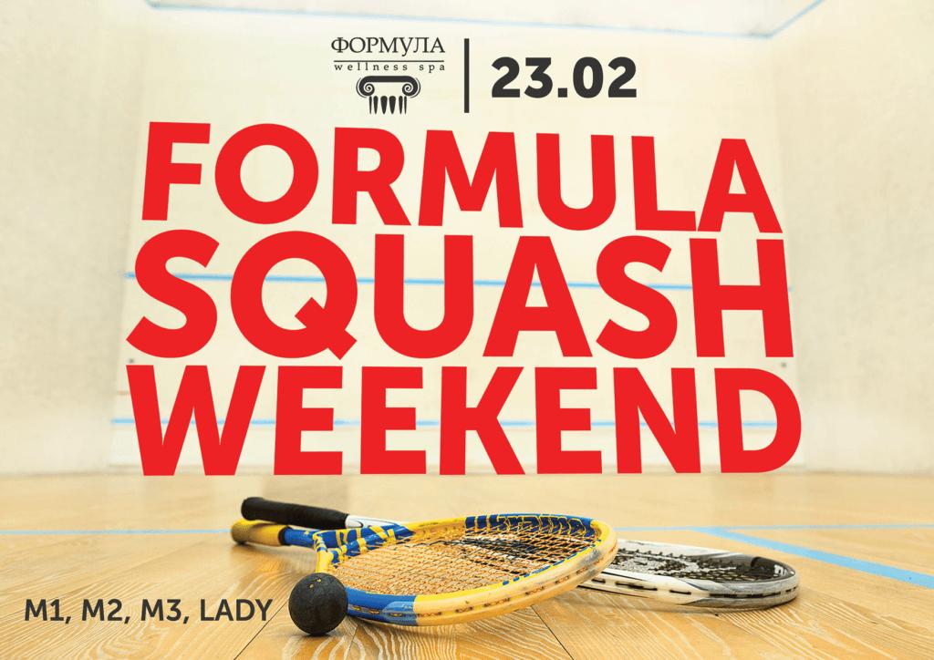 Formula Squash Weekend, 23 февраля!