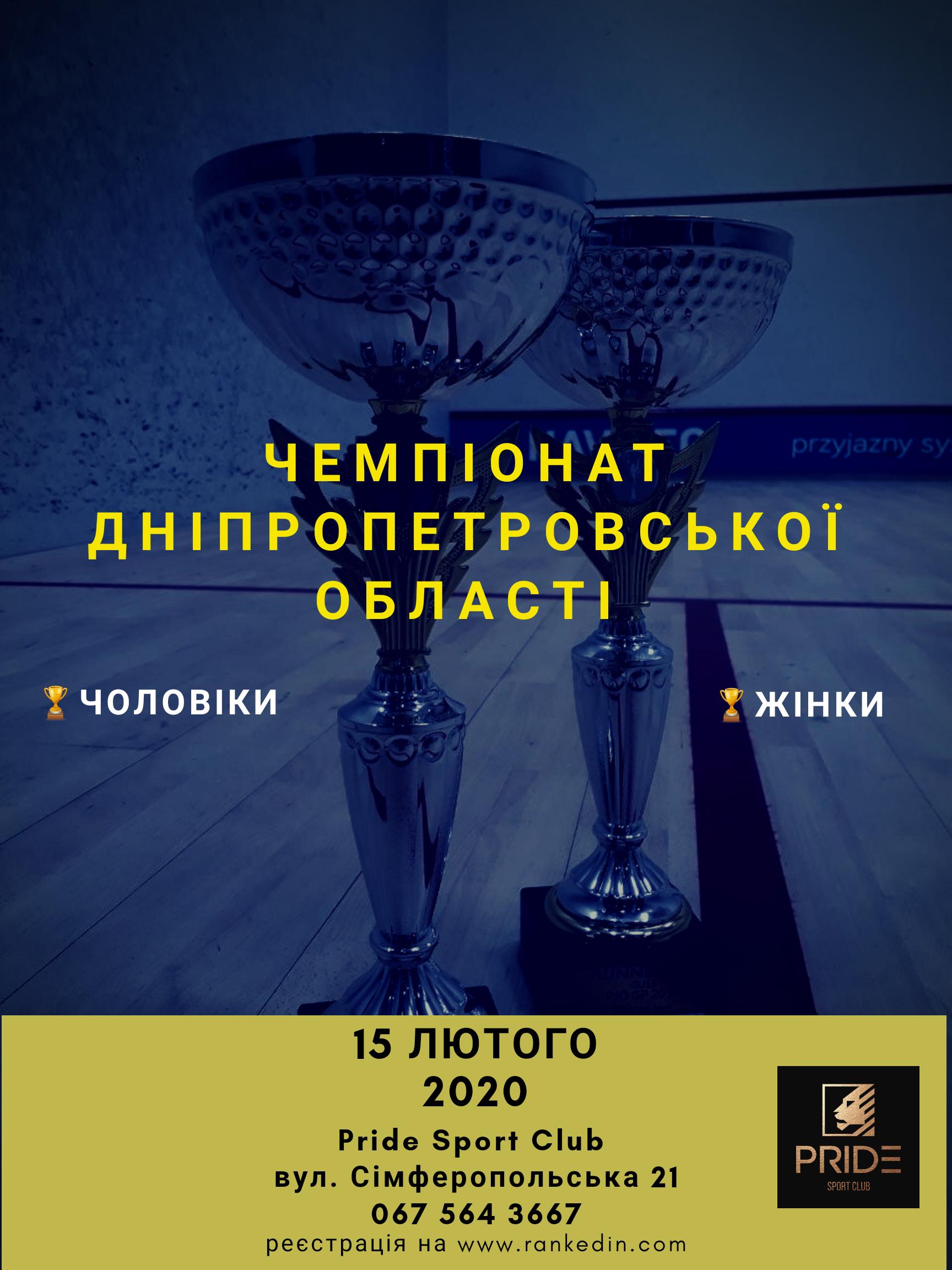 1-й закритий чемпіонат Дніпропетровської області