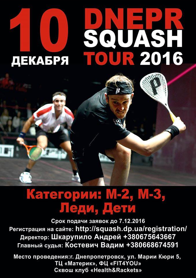 Командный турнир Health&Rackets