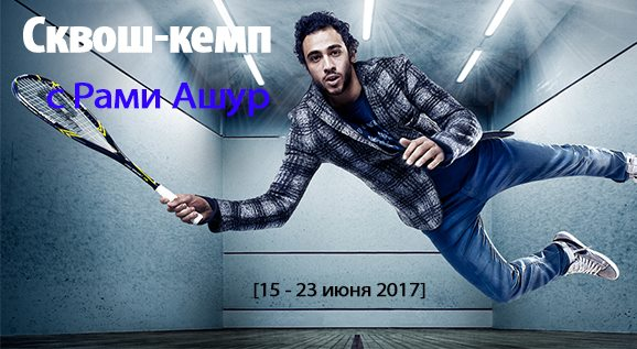 Сквош-кемп з Рамі Ашур - скасований
