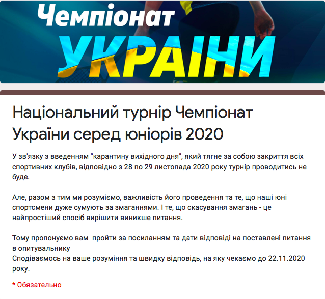 Questionnaire regarding the possible postponement or cancellation of the Ukrainian Junior Championship 2020