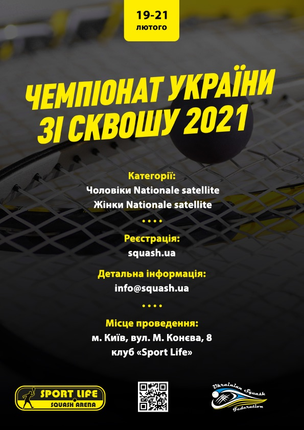 Ukrainian Squash Championship among adults 2021
