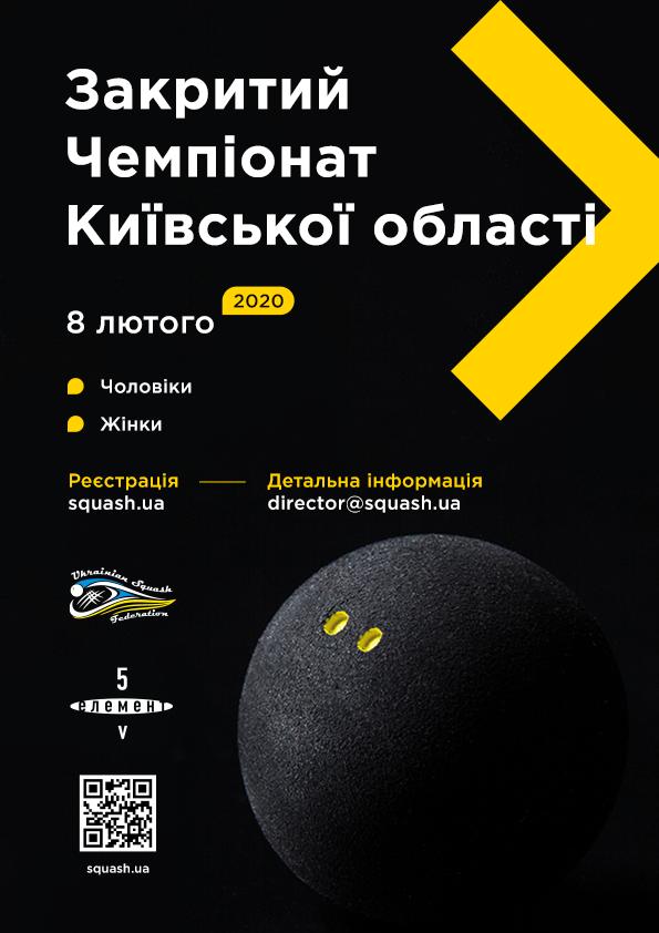 1-й закрытый чемпионат Киевской области