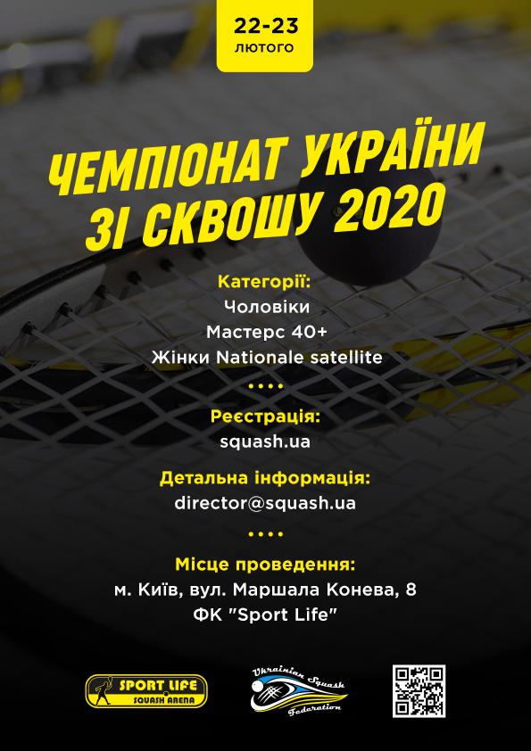 Чемпіонат України зі сквошу 2020