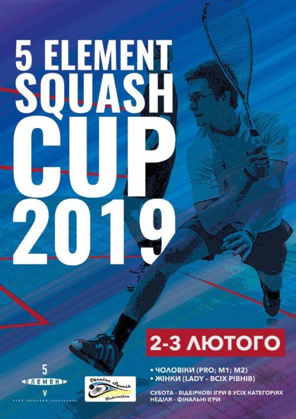 5 Element Squash Cup, 2-3 февраля!