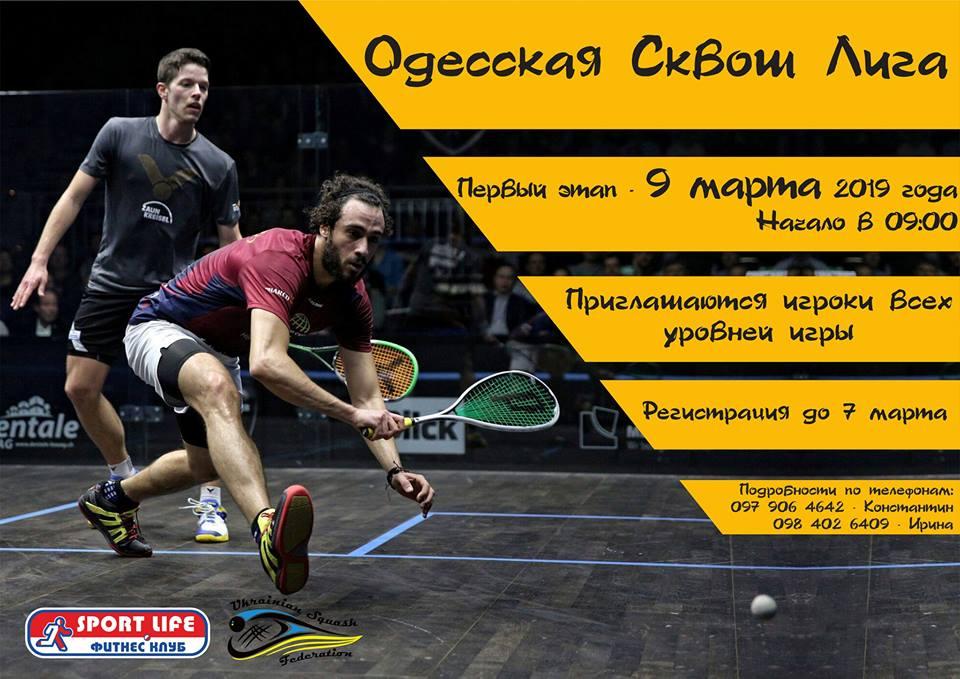 Одесская сквош лига, 1 этап