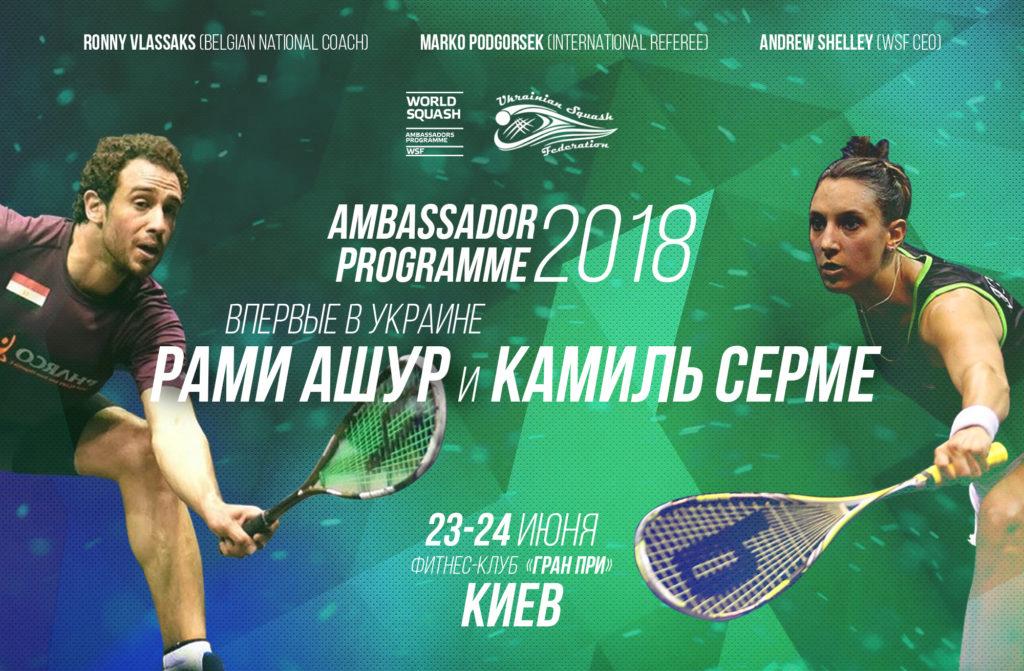 Рами Ашур & Камиль Серме возглавят Ambassador Programme 2018 в Киеве