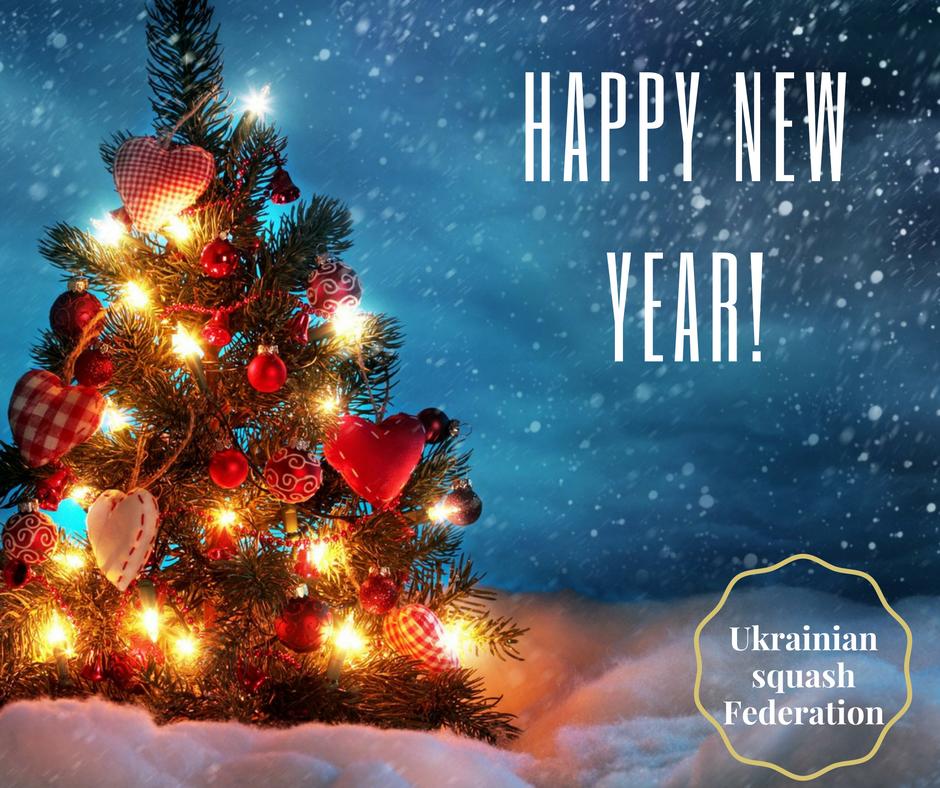 Поздравляем с Новым Годом 2017