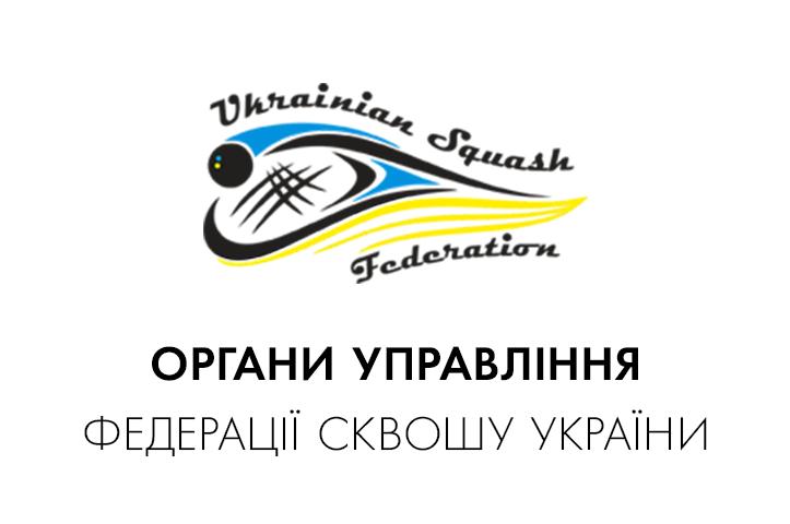 Органы управления: структура комитетов ФСУ-2020!