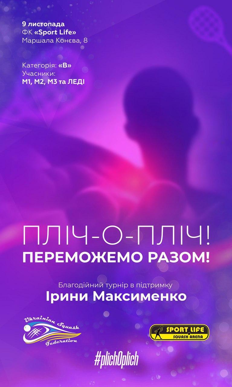 Благодійний турнір в підтримку Ірини Максименко