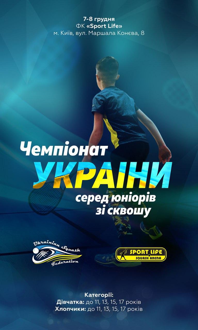 Чемпіонат України зі сквошу серед юніорів 2019