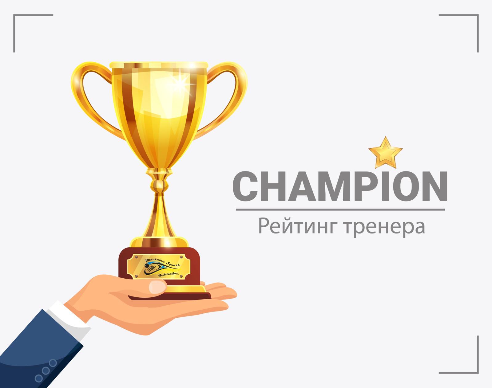 Рейтинг Тренера: норми та принципи нарахування рейтингу тренерам зі сквошу на території України починаючи з 2021 року