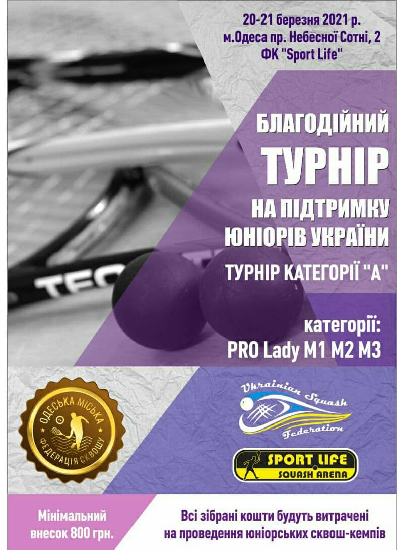 Charity tournament in support of the development of junior squash in Ukraine