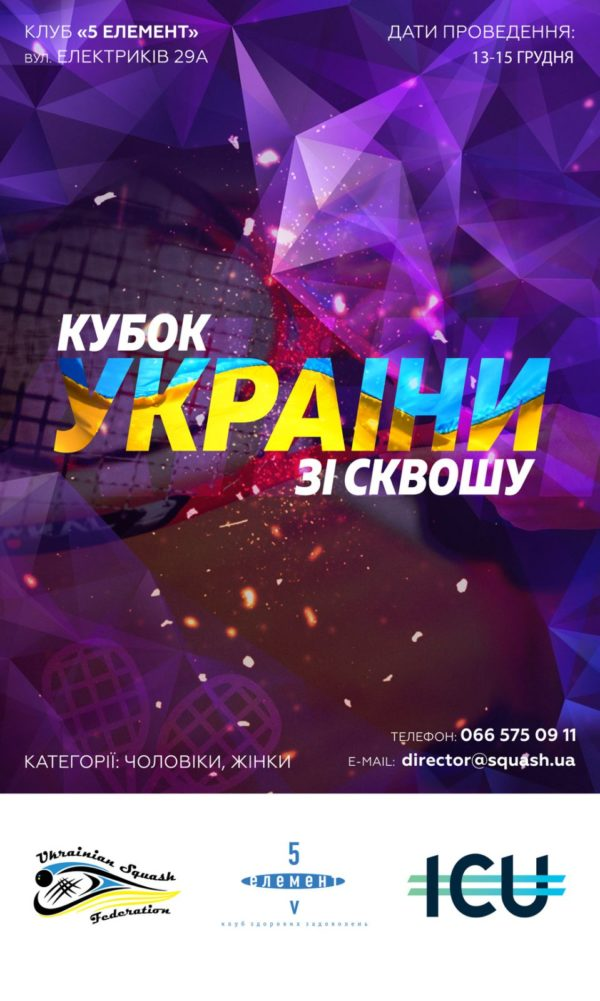 Кубок України зі сквошу серед дорослих 2020