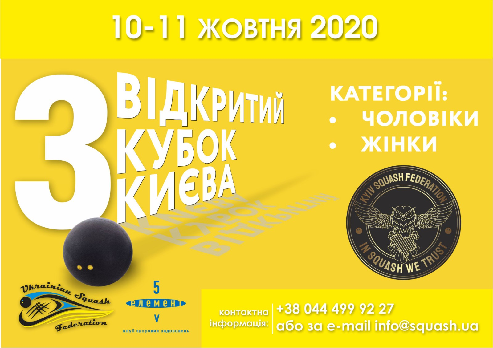 Kyiv Open Cup