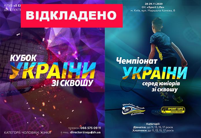 ВІДКЛАДЕНО Кубок України та Чемпіонат України серед юніорів