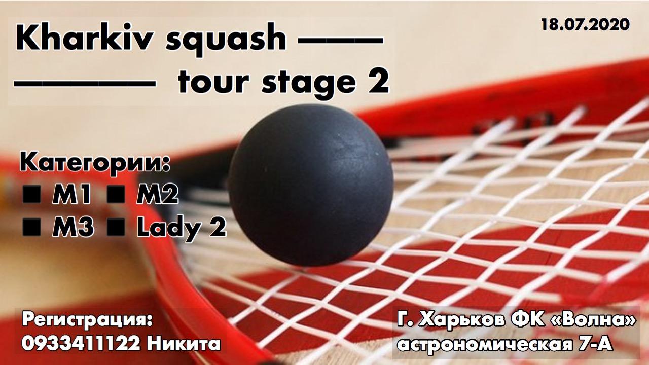 Kharkiv Squash Tour, 2 этап