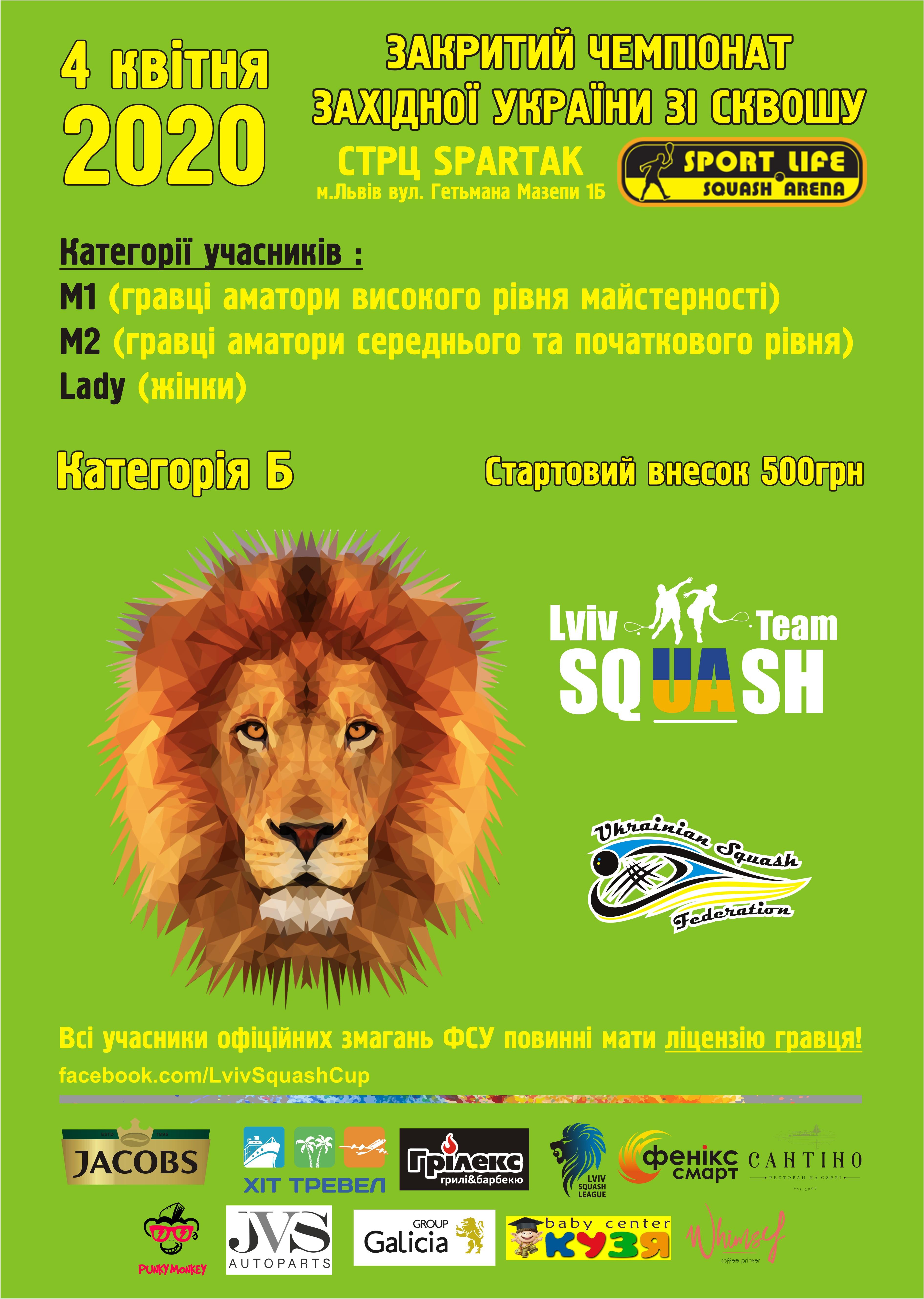 Closed Championship of Western Ukraine in squash