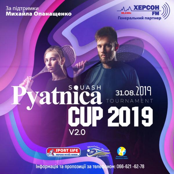 Pyatnica Cup V 2.0 2019