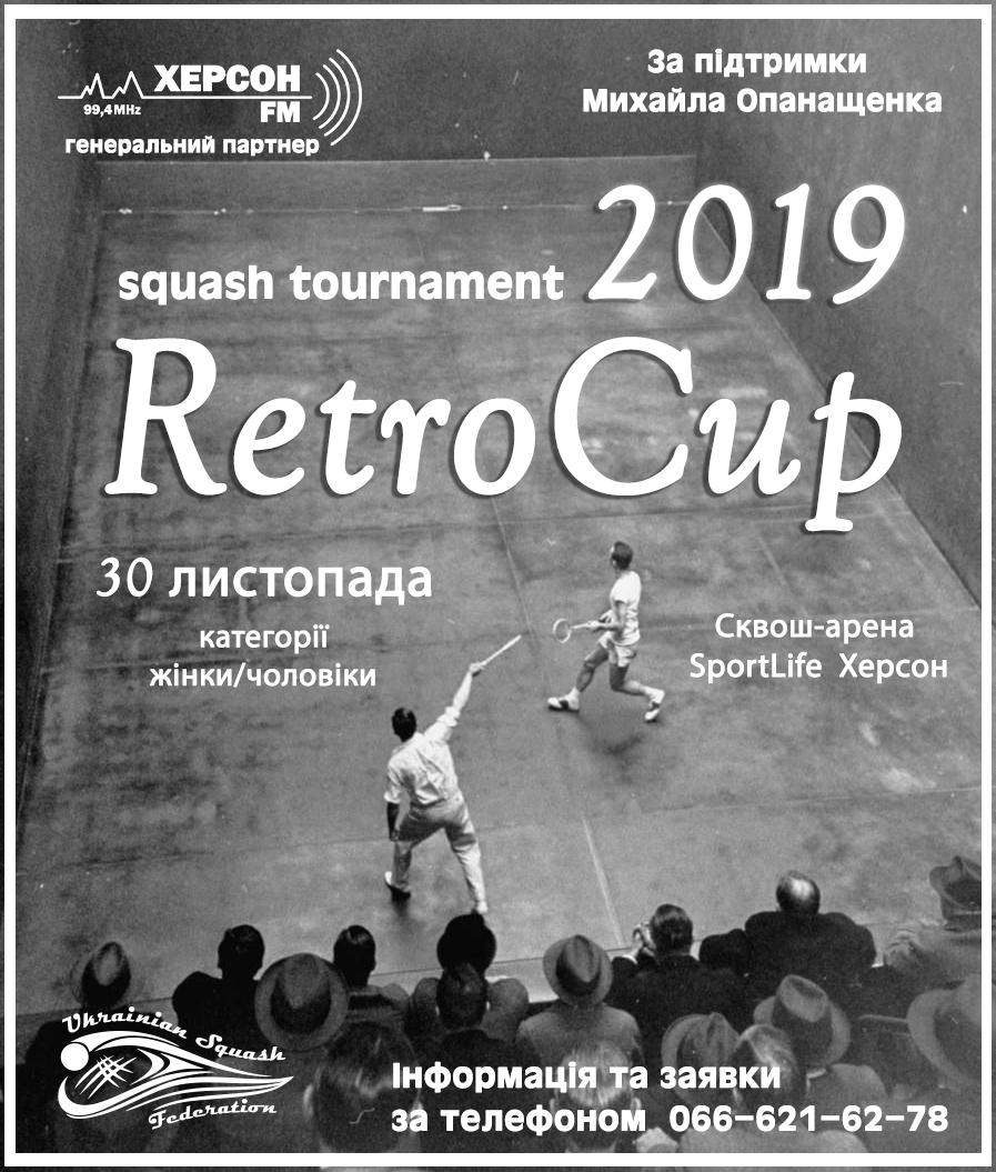 Retro Cup 2019