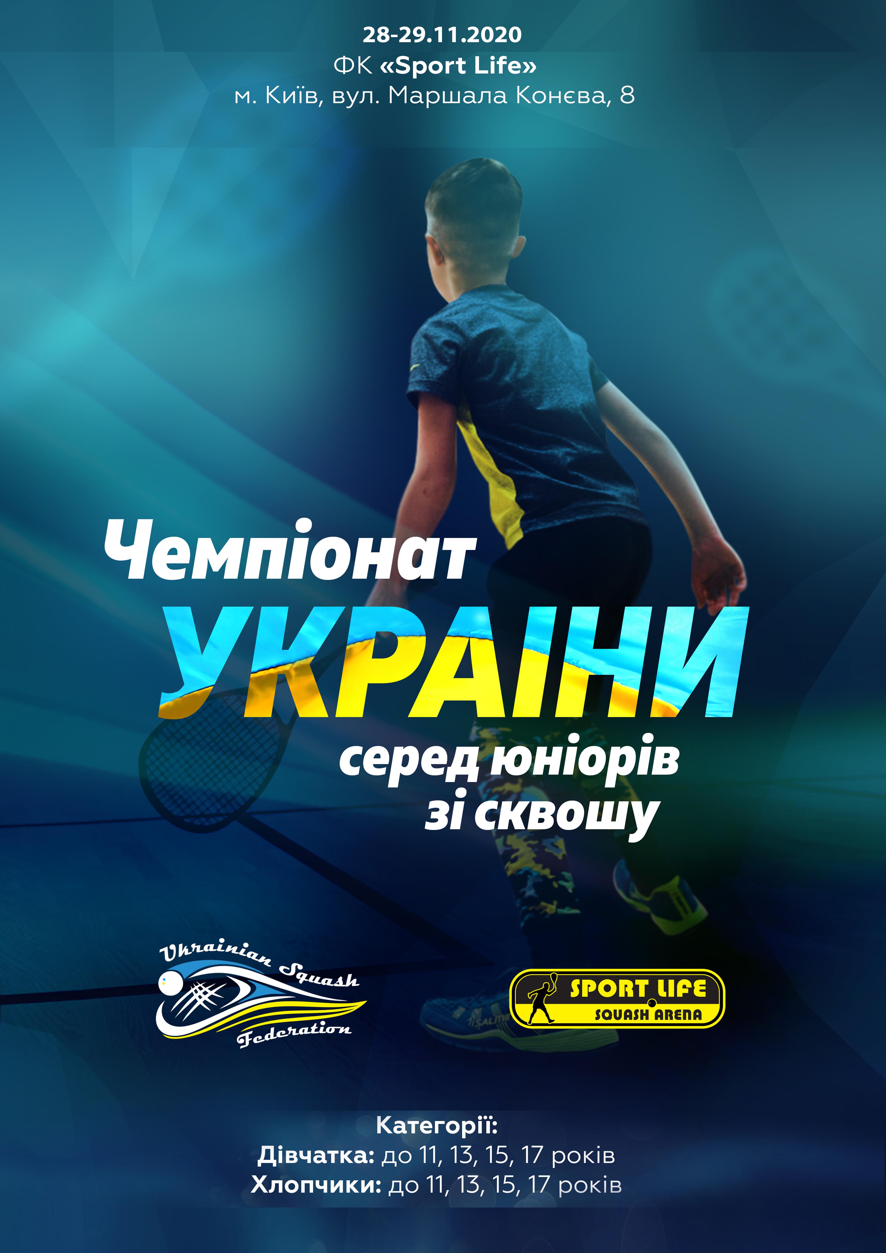 UKRAINIAN SQUASH CHAMPIONSHIP among juniors 2020