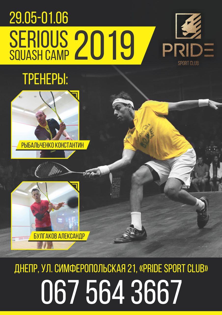 Summer Serious Squash Camp 2019