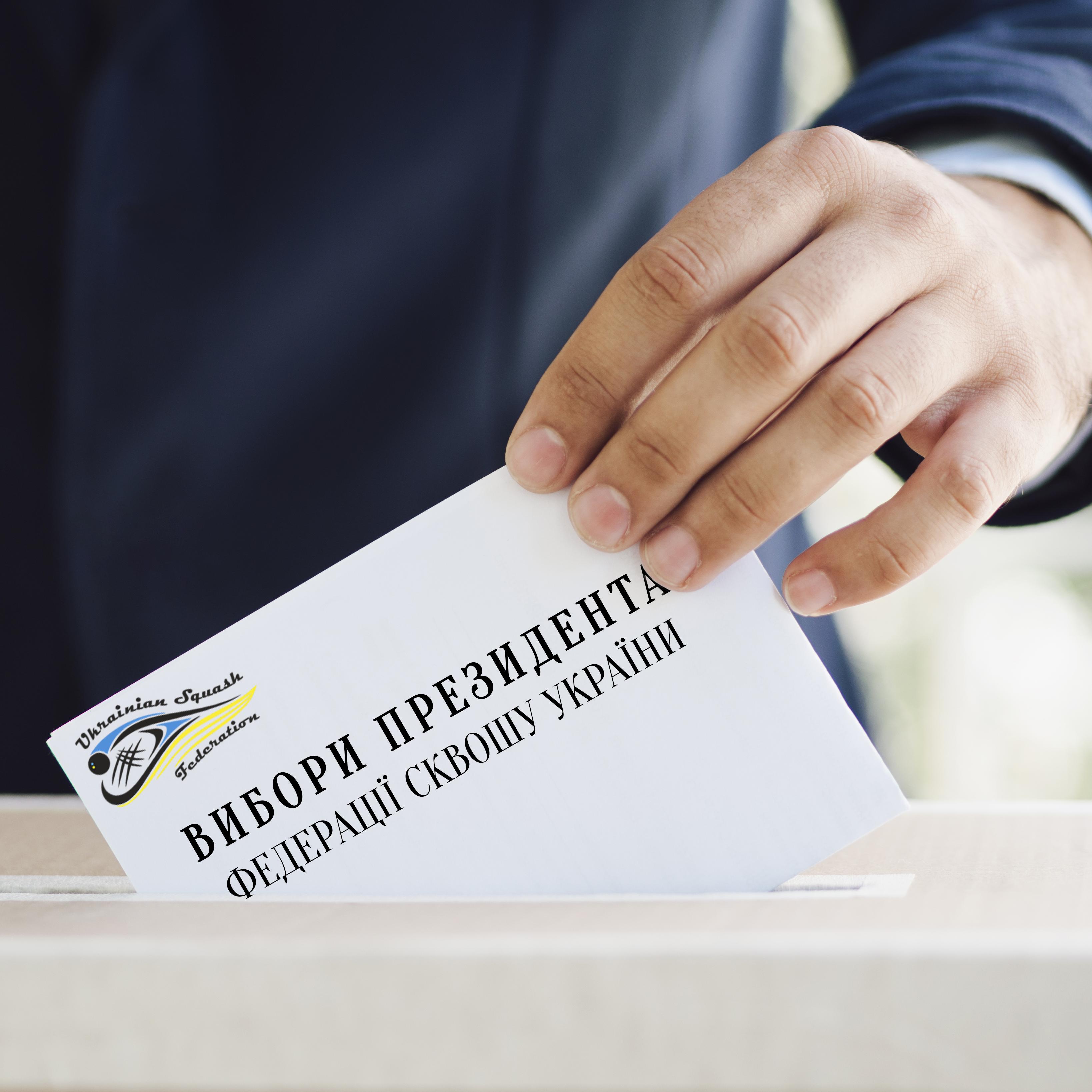 Регламент проведення виборів президента ФСУ 2019